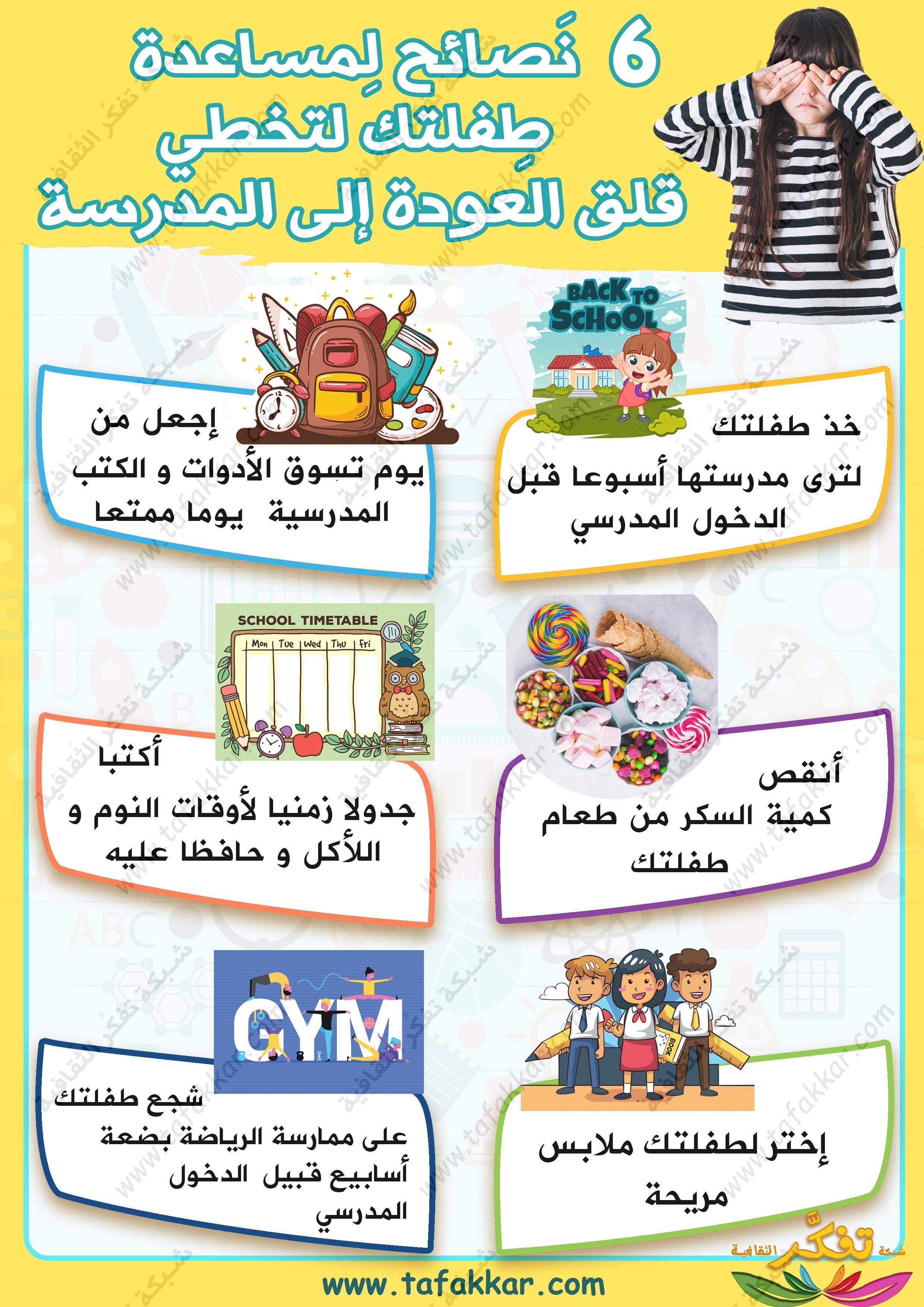 نصائح لمساعدة الأطفال على تجاوز قلق العودة إلى المدرسة
