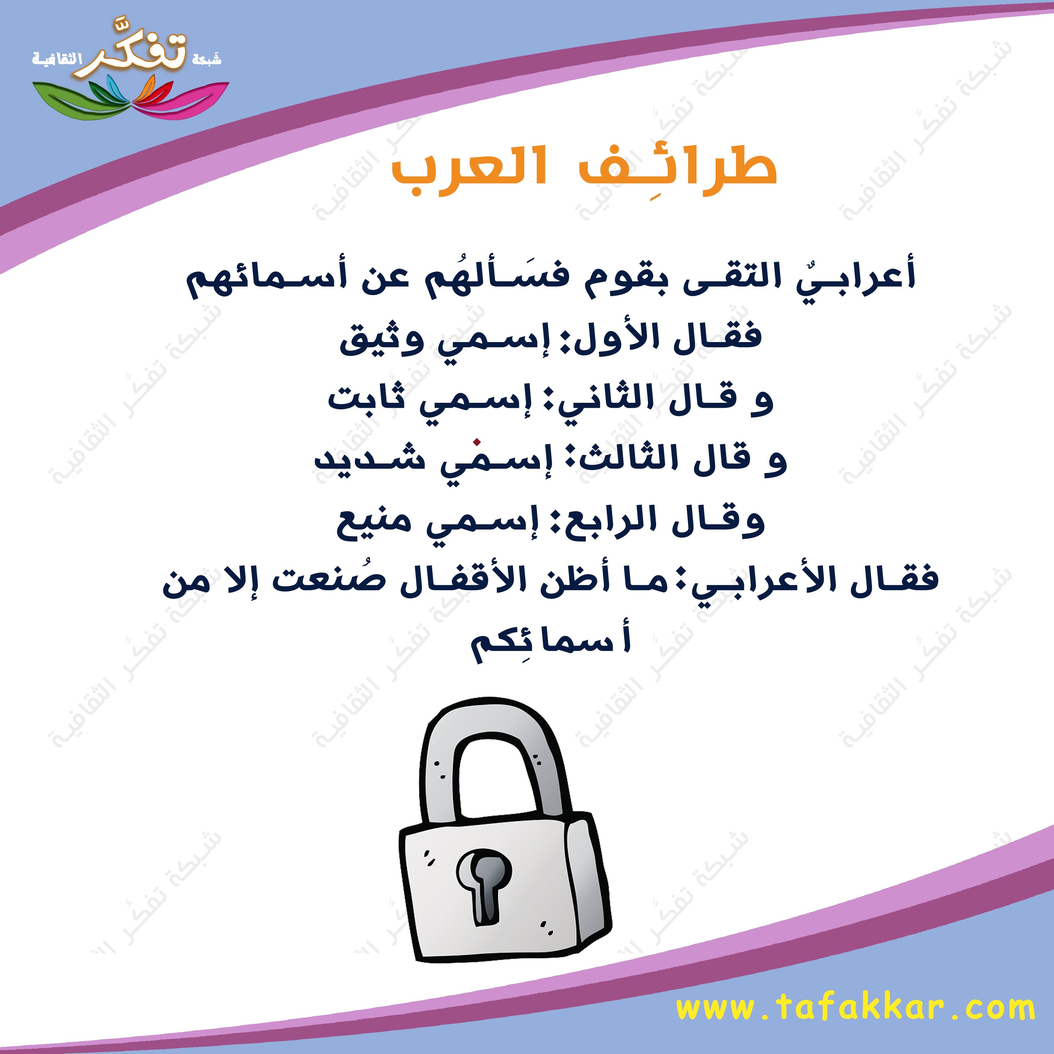 طرائف العرب و نوادرهم : الأعرابي و القوم ، و قصص اخرى