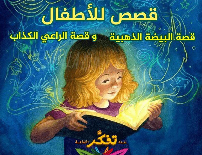 قصة للأطفال