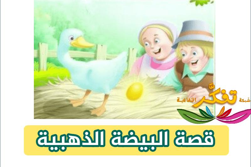 قصة للأطفال : 3 حواديت قبل النوم للاطفال
