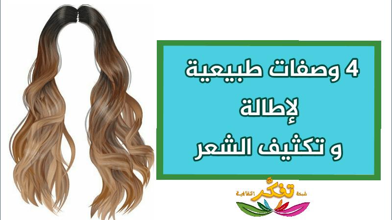 تكثيف الشعر ، تطويل الشعر : 4 وصفات طبيعية سهلة و فعالة