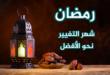 شهر رمضان طريق النجاح : كيف تغير حياتك في 30 يوما